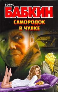 Бабкин Б.Н. - Самородок в чулке обложка книги