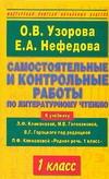 Узорова О.В. - Самостоятельные и контрольные работы по литературному чтению. 1 класс обложка книги
