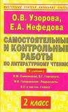 Узорова О.В. - Самостоятельные и контрольные работы по литературному чтению. 2 класс обложка книги