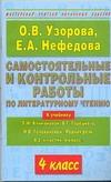Узорова О.В. - Самостоятельные и контрольные работы по литературному чтению. 4 класс обложка книги