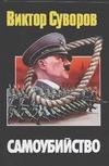 Суворов В. - Самоубийство. Зачем Гитлер напал на Советский Союз обложка книги