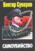Суворов В. - Самоубийство. Зачем Гитлер напал на Советский Союз? обложка книги