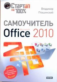 Самоучитель Microsoft Office 2010 обложка книги