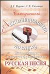 Парнес Д.Г. - Самоучитель аккомпанемента по слуху на фортепиано и шестиструнной гитаре. Русска обложка книги