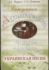Парнес Д.Г. - Самоучитель аккомпанемента по слуху на фортепиано и шестиструнной гитаре. Украин' обложка книги
