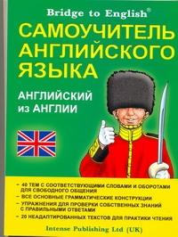 . - Самоучитель английского языка обложка книги
