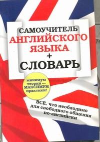 Самоучитель английского языка + словарь