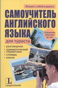 Айнгербер Ангела - Самоучитель английского языка для туриста обложка книги