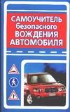 Медведько Ю. - Самоучитель безопасного вождения автомобиля обложка книги