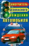 Самоучитель безопасного вождения автомобиля Медведько Ю.