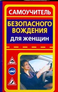 Медведько Ю.М. - Самоучитель безопасного вождения автомобиля для женщин обложка книги
