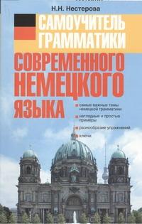 Нестерова Н.Н. - Самоучитель грамматики современного немецкого языка обложка книги