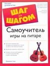 Ноуд Ф. - Самоучитель игры на гитаре' обложка книги