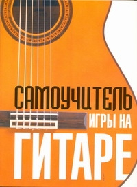 Самоучитель игры на гитаре от book24.ru