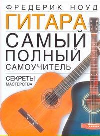 Ноуд Ф. - Самоучитель игры на гитаре обложка книги