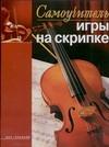 Самоучитель игры на скрипке