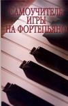 Самоучитель игры на фортепьяно Белов Н.В.