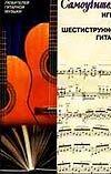 Самоучитель игры на шестиструнной гитаре Желнова Е.И.