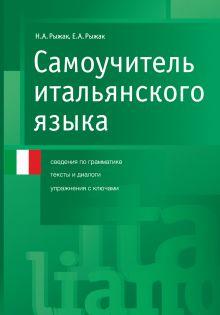 Рыжак Н.А. - Самоучитель итальянского языка обложка книги