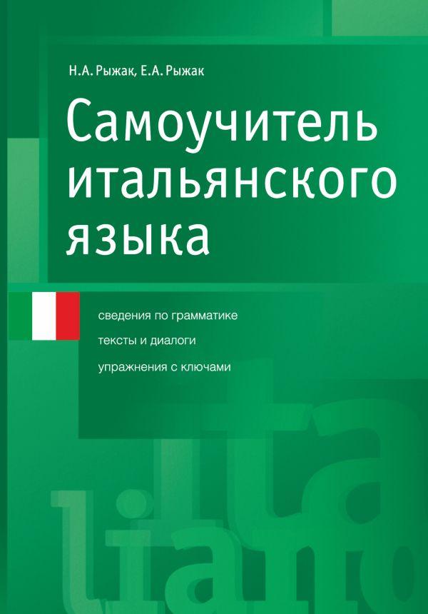 Самоучитель итальянского языка Рыжак Н.А.