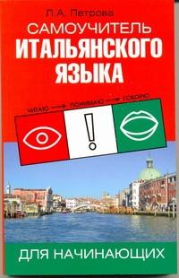 Петрова Л.А. - Самоучитель итальянского языка для начинающих обложка книги