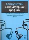Музыченко В.Л. - Самоучитель компьютерной графики' обложка книги