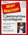 Выдревич Г. - Самоучитель кулинарии. Творите и пробуйте! обложка книги