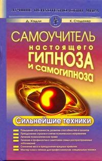 Хэдли Д. - Самоучитель настоящего гипноза и самогипноза. Сильнейшие техники обложка книги