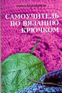 Уайзмэн Нэнси М. - Самоучитель по вязанию крючком обложка книги