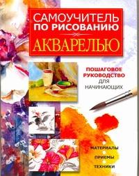 Орлова Л. - Самоучитель по рисованию акварелью обложка книги