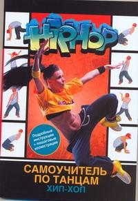 Самоучитель по танцам хип-хоп обложка книги