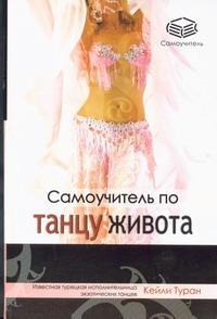Туран Кейли - Самоучитель по танцу живота обложка книги
