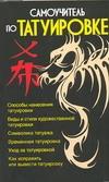Мурзина А.С. - Самоучитель по татуировке обложка книги
