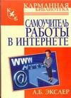 Самоучитель работы в Интернете ( Экслер А.  )