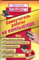 Колисниченко Д. Н. - Самоучитель работы на компьютере' обложка книги