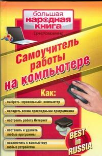 Самоучитель работы на компьютере обложка книги