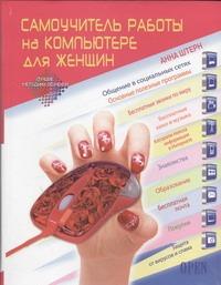 Штерн А. - Самоучитель работы на компьютере для женщин обложка книги