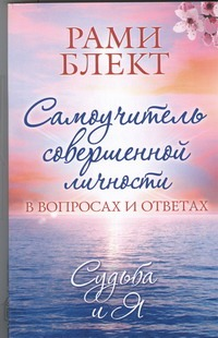 Самоучитель совершенной личности в вопросах и ответах обложка книги