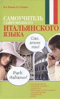 Рыжак Н.А. - Самоучитель современного итальянского языка обложка книги