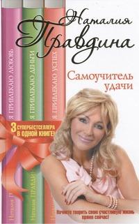 Правдина Н.Б. - Самоучитель удачи обложка книги