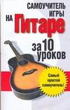 Самоучитель.Игры на гитаре:за 10 уроков Надеждина В.