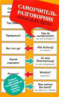 - Самоучитель-разговорник немецких фраз обложка книги
