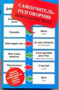 Геннис И.В. - Самоучитель-разговорник французских фраз обложка книги
