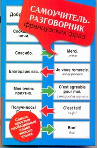 Самоучитель-разговорник французских фраз Геннис И.В.