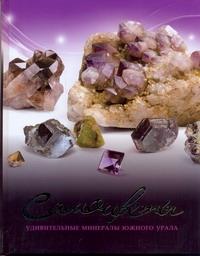 Самоцветы.Удив.минералы Южного Урала обложка книги