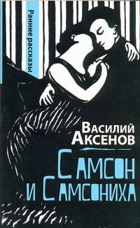 Аксенов В. П. - Самсон и Самсониха обложка книги