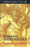 Самсон назорей Жаботинский В.