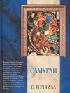 Самураи обложка книги