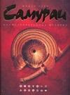 Самураи. Иллюстрированная история обложка книги