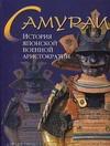 Тернбулл С. - Самураи. История японской военной аристократии обложка книги